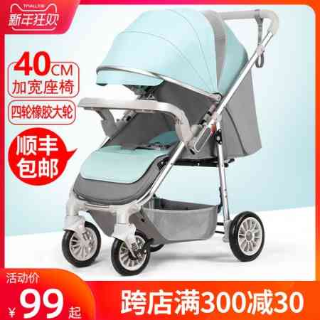 Baby Stroller - Shockproof and Ultralight