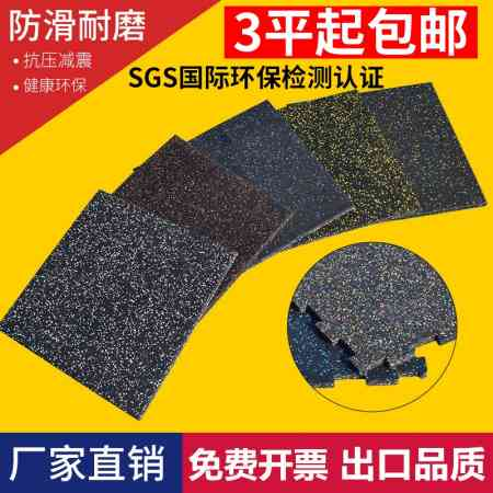 Rubber gym mats force area sports flooring slip dumbbell barbell damping anti-smashing household equipment and plastic