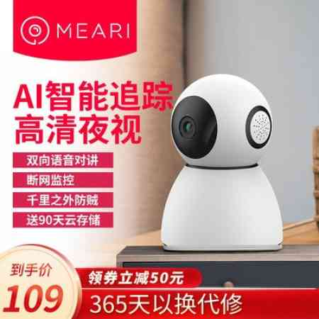 Mi Rui wireless camera home high-definition night vision wifi remote connection mobile phone 360-degree panoramic smart camera