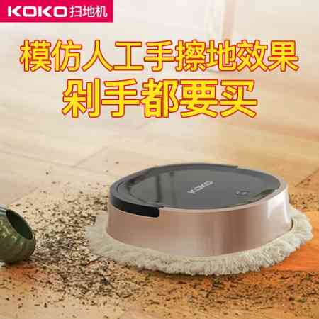 Koko Kaka smart sweeping robot home automatic wiping mopping robot one machine washing machine