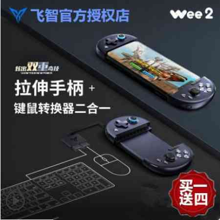 Feizhi Wee2 Android Apple Bluetooth Stretching Eat Chicken Handball Ball King Glory Hornets Gamepad