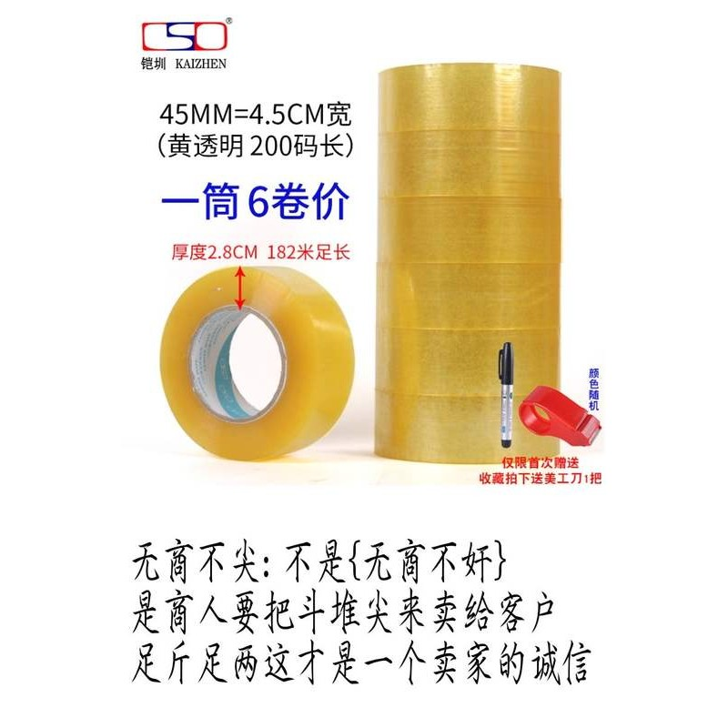 Chun transparent armor Taobao express folding-sealing tape 4.5CM plus 5 Heavy beige Roll paper tape